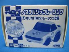 ◆イトーヨーカドー限定チョロQ★トヨタ☆セリカ(TA22)レーシング仕様◆