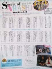 二宮和也★2009年5/4号★オリ☆スタ