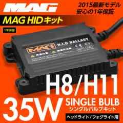 �yH8�z��۰ MAG ����ғ� ������� 1�N�ۏ� HID���.35W