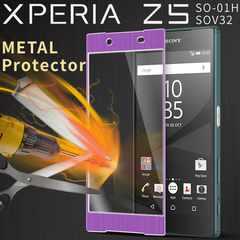 Xperia Z5 アルミプレート&強化ガラスフィルム 同梱OK