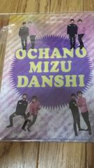 OCHANO  MIZU  DANSHI  オリジナル クリアファイル