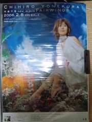 米倉千尋 ポスター3枚セット(azure SPRING FAIRWINGS)