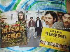 映画『まほろ駅前』フライヤー3種類瑛太松田龍平