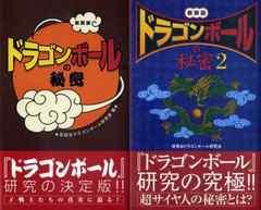 ドラゴンボールの秘密 全2巻 送料164円 即決