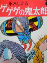 ゲゲゲの鬼太郎 完全復刻版 全巻セット送料込み価格