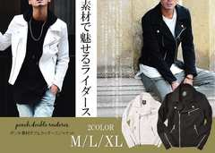 NEW:「素材で魅せる」ダブルライダース2色M-XL
