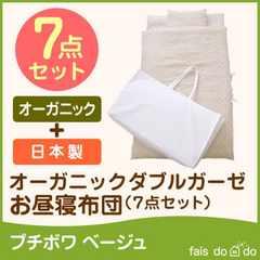 日本製オーガニックお昼寝布団7点セット入園準備☆送料込み