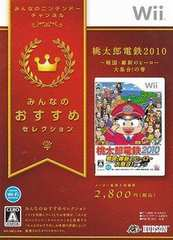 Wii#桃太郎電鉄2010 戦国・維新のヒーロー大集合!の巻(ベスト) 新品