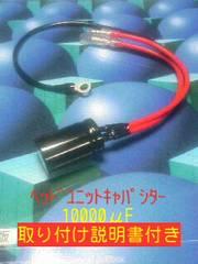 ヘッドユニットキャパシター10000μF