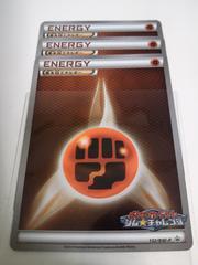 基本とうエネルギー 132/BW-P ポケモンカードゲーム ジム★チャレンジ 3枚セット