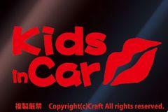 Kids in Car/Lipリップ唇Kissステッカー(B-type/赤