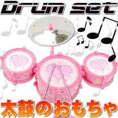 ドラムセット お子様に最適のおもちゃの太鼓set桃色 Ah101