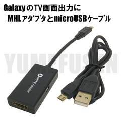 即決ドコモSC03相当 GALAXY画面をTV出力するMHLアダプタ 充電ケーブル付