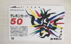 岡本太郎 テレカ50度