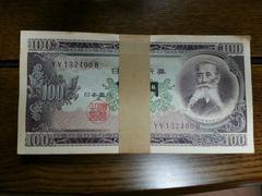 旧紙幣板垣退助百円札百枚一万円分送料込み連番帯付き2