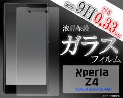 送料無料■Xperia Z4 (SO-03G/SOV31/402SO)用液晶ガラスフィルムDUM