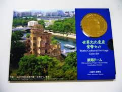 世界文化遺産貨幣セット 原爆ドーム 平成9年