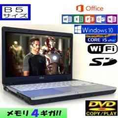 【B5耐水】Ci5-3.2G【Win10/DVD焼/メモリ4G】iPhoneテザリング