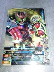 ガンバライジング 2弾 R(レア) 仮面ライダーキバ キバフォーム 2ー036