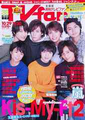 Kis-My-Ft2★2015.12月号★月刊TVfan