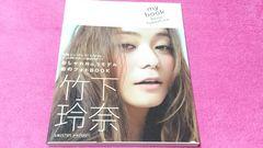 竹下玲奈 my book