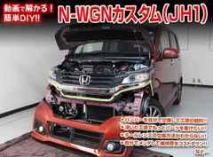 送料無料 ホンダ N-WGNカスタム JH1 メンテナンスDVD VOL1