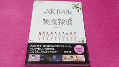AKB48 x 美女採集 清川あさみ  ポストカード�A枚付き