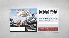 よみうりランドワンデーパス引換券1枚★送料62円〜