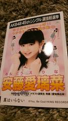 AKB48★翼はいらない【安藤愛璃菜】