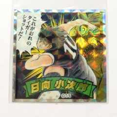 ☆キャプ翼マンシール No.04  日向 小次郎