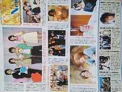 テゴマス★2007年3/17〜3/30号★TV LIFE