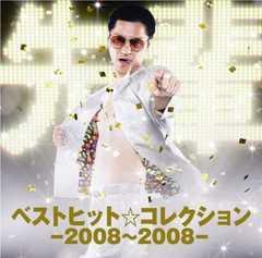 �l��y �x�X�g�q�b�g���R���N�V����-2008�`2008- DVD�t