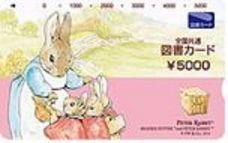 図書カード5000円分ピーターラビット◆モバペイ印紙切手歓迎