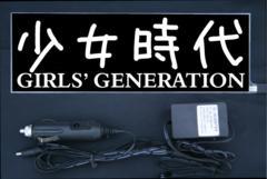 光るプレート『少女時代』 EL発光 ブルー