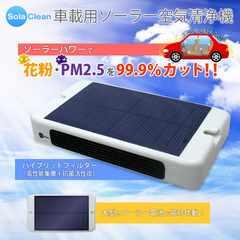 花粉、PM2.5 99.9%カット!車載用ソーラー空気洗浄機