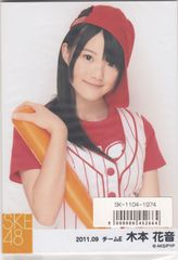 SKE48 ベースボール写真セット 木本花音
