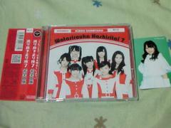 CD+DVD 渡り廊下走り隊7(AKB48) 希望山脈 初回限定盤Type-B