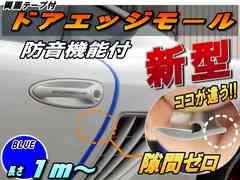 シリコン ドアモール (h型) 青//汎用エッジガード騒音 防音ドアプロテクター傷防止
