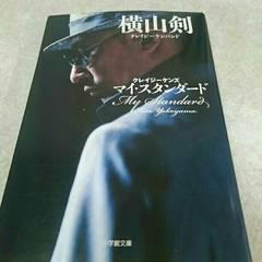クールス 横山剣 クレイジーケン 書籍 著書 CD アルバム