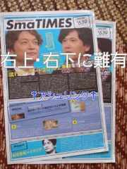 SmaTimes ����ѽ#639��_��Y ����T�� SMAP ���A