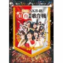 ■DVD『第3回 AKB48 紅白歌合戦』渡辺麻友 島崎遙香 川栄李奈