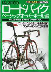 【即決】ロードバイクベーシックオーバーホール編 定価1500円