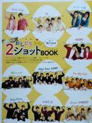 ★ジャニーズ10グループ54名★切り抜き★おしどり2ショットBOOK