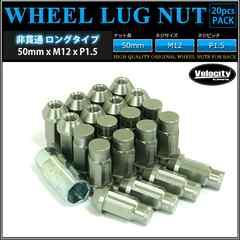 ★ロックナット 非貫通 ロング 50mm P1.5 20個 チタン WN11