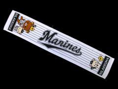 ☆【千葉ロッテマリーンズ】Marines×リラックマ マフラータオル