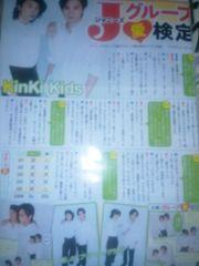 週間テレビジョン 2017 No.2切り抜き〜KinKi Kids他〜