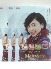 ★meiji MeltyKiss 新垣結衣ミニクリアファイル同柄3枚セット