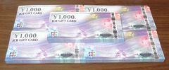 各種支払い対応 モバペイ JCB ギフト券 \8000