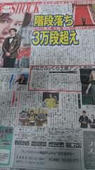 堂本光一さん(KinKiKids)の記事が載ってる11月16日新聞