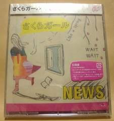 �V�iCD�^NEWS�w������K�[���x����� �R���q�v �ь˗� ��z�S��